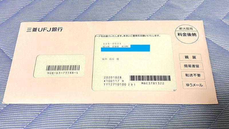 MUFJのキャッシュカード封筒