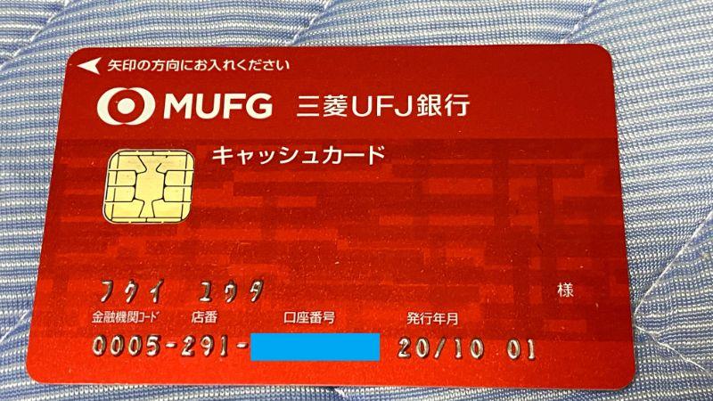 MUFJキャッシュカード
