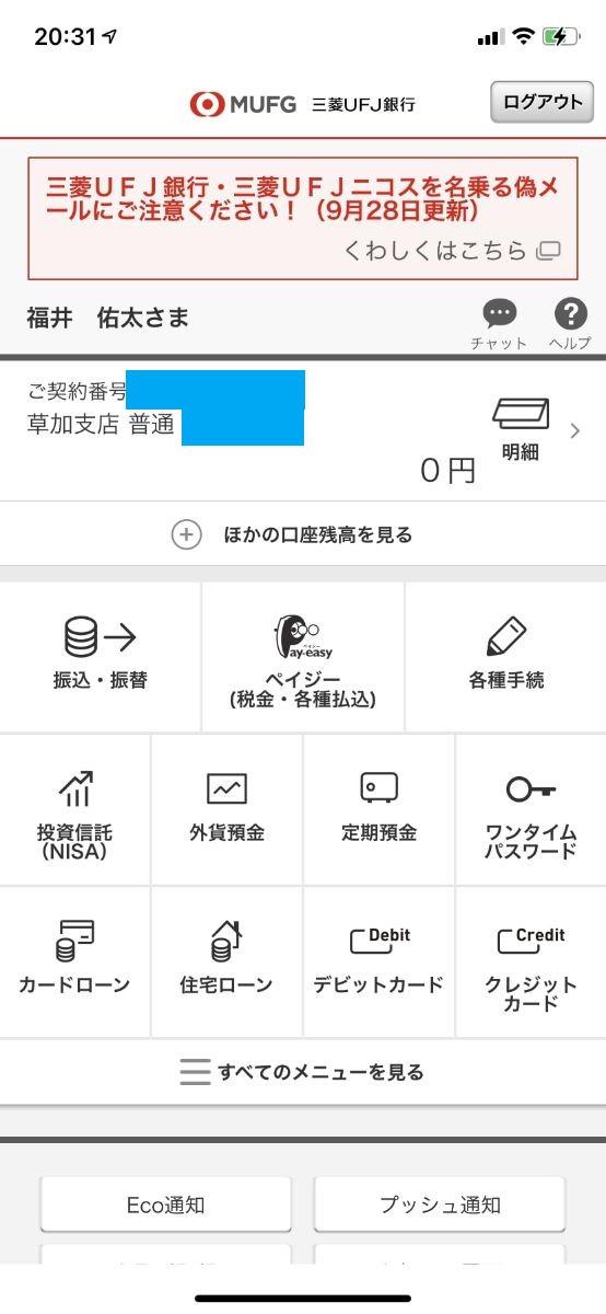 MUFJアプリ