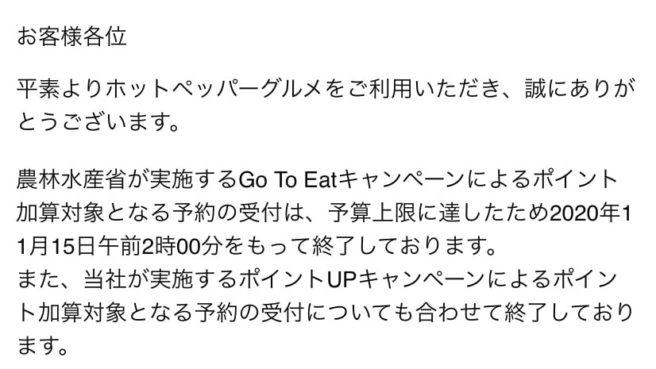 Go To Eat 終了