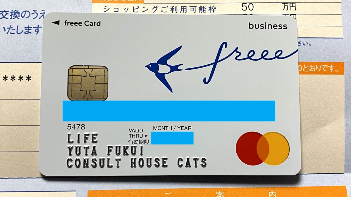 freee MasterCard