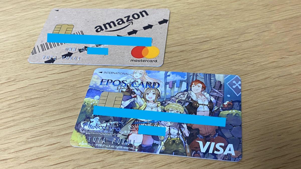 プライベートのクレジットカード