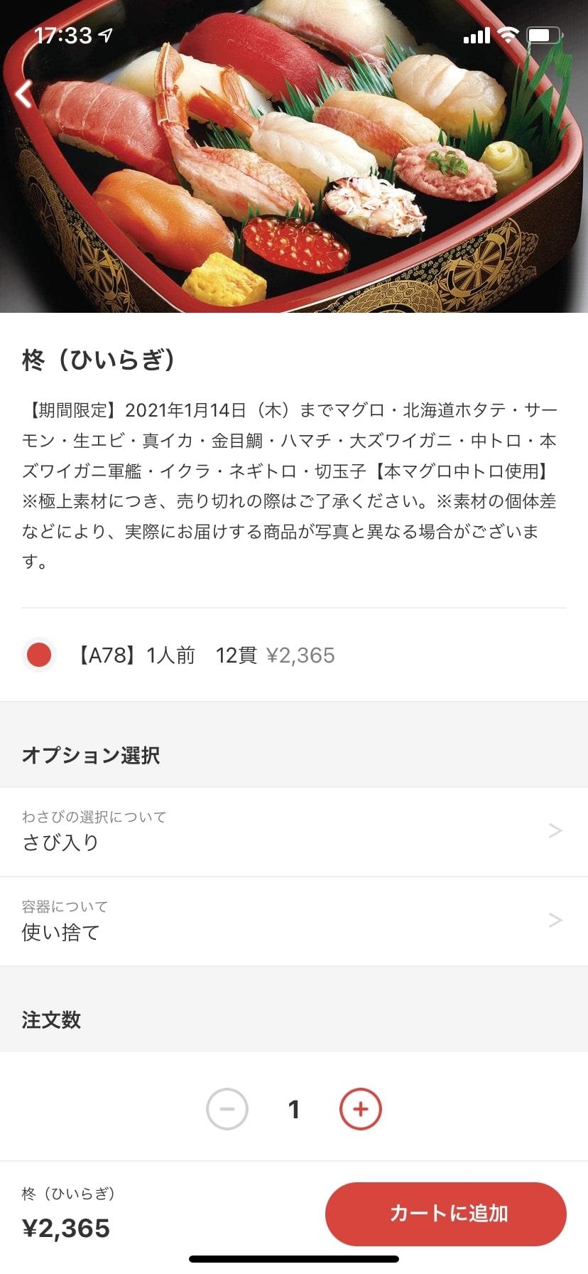 出前館アプリ