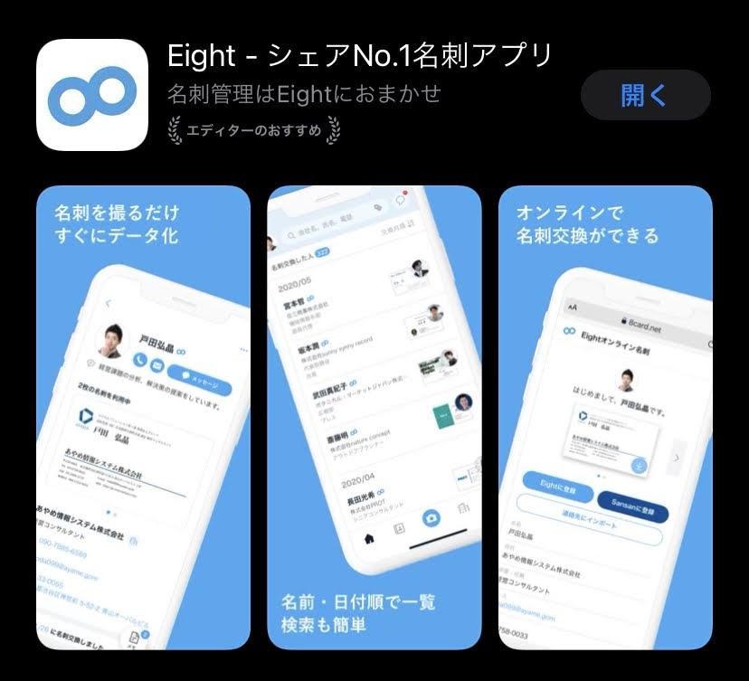 Eightアプリ