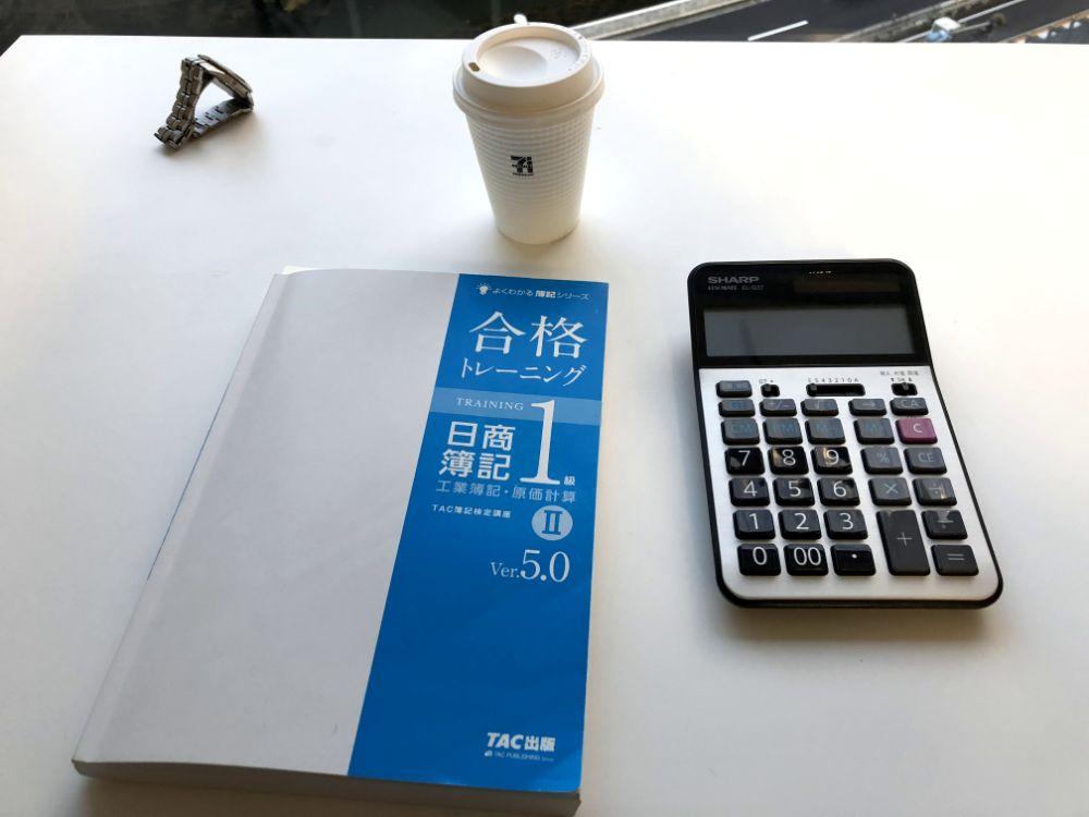 簿記1級勉学