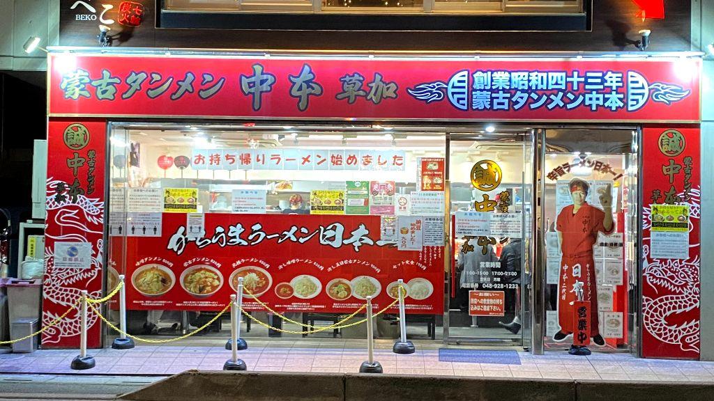 蒙古タンメン中本草加店
