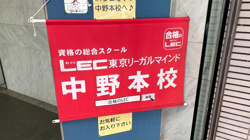 LEC中野本校