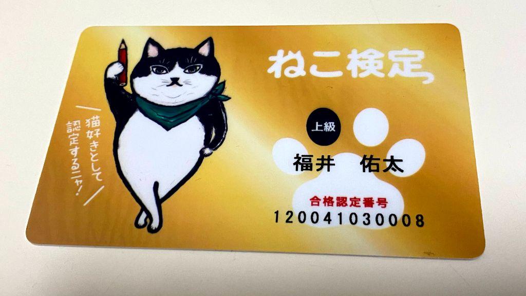 ねこ検定上級合格認定カード