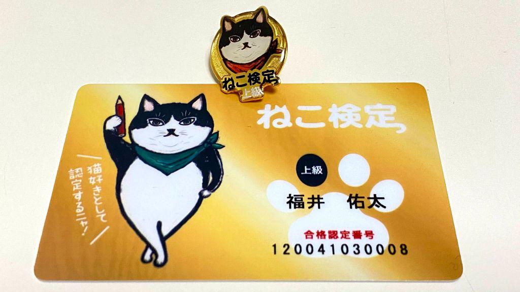 ねこ検定上級合格認定バッジとねこ検定上級合格認定カード