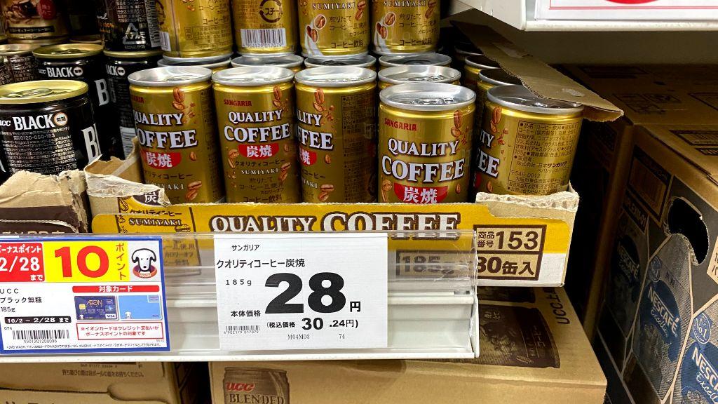 サンガリア クオリティコーヒー