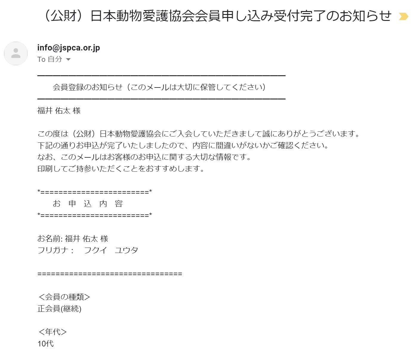 日本動物愛護協会会員継続申込完了