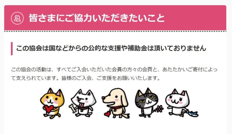 日本動物愛護協会への協力