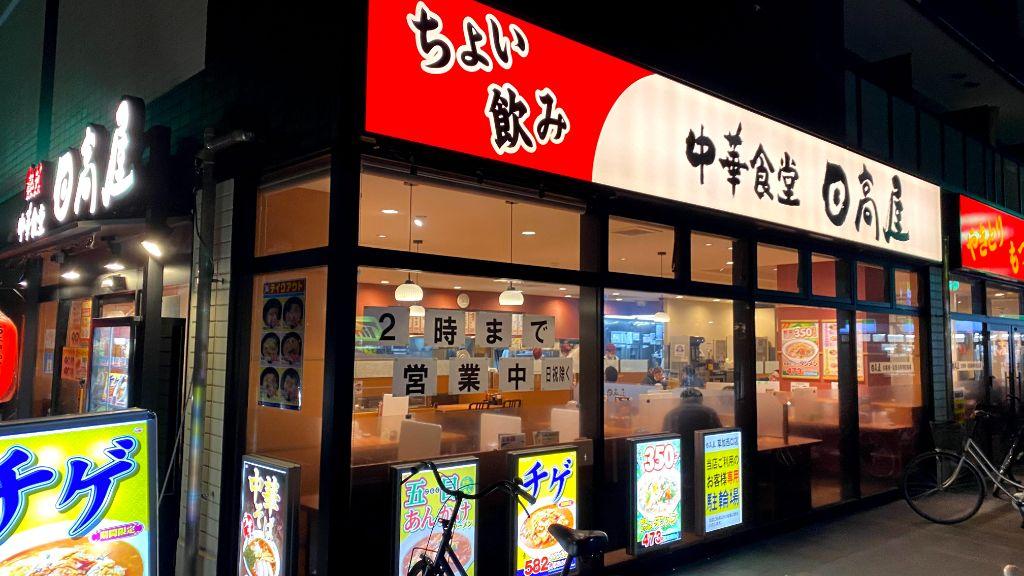 日高屋草加西口店