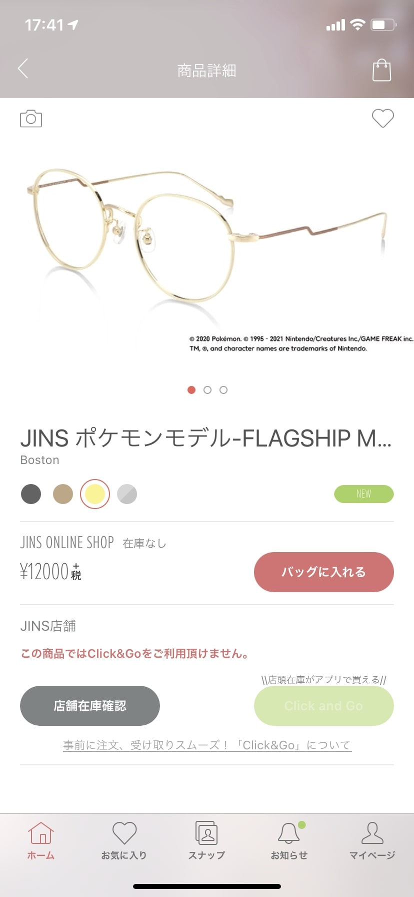 JINSポケモンモデル ピカチュウモデル売り切れ