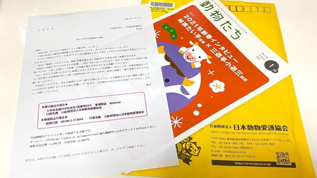 日本動物愛護協会への寄付