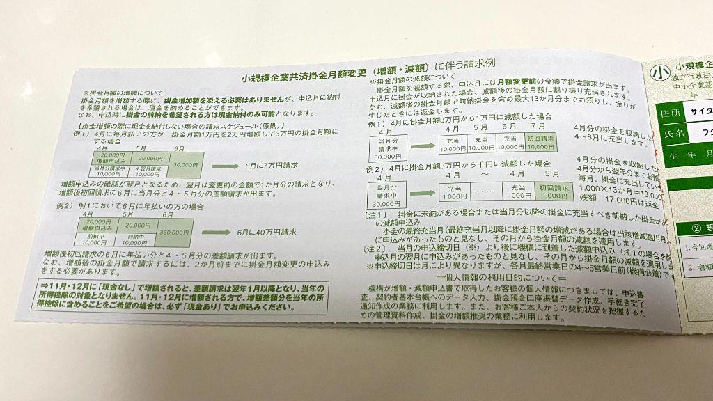 小規模企業共済手帳