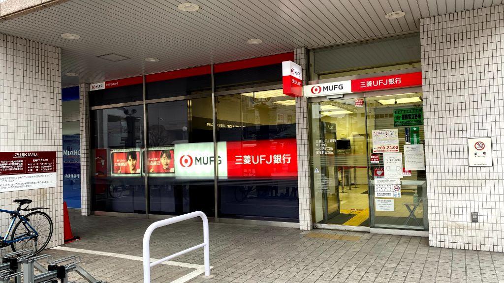 三菱UFJ銀行草加支店