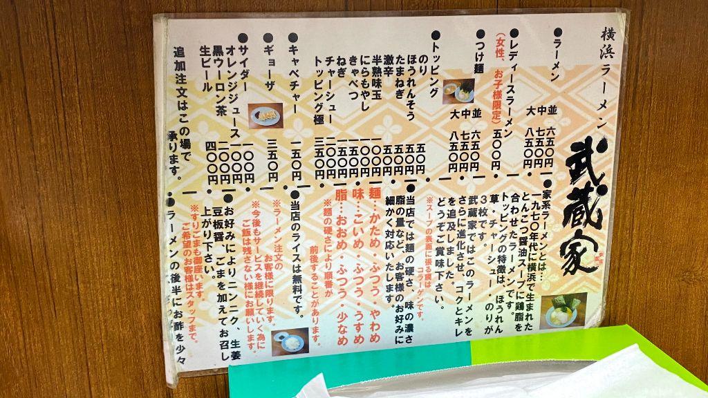 武蔵家のラーメン