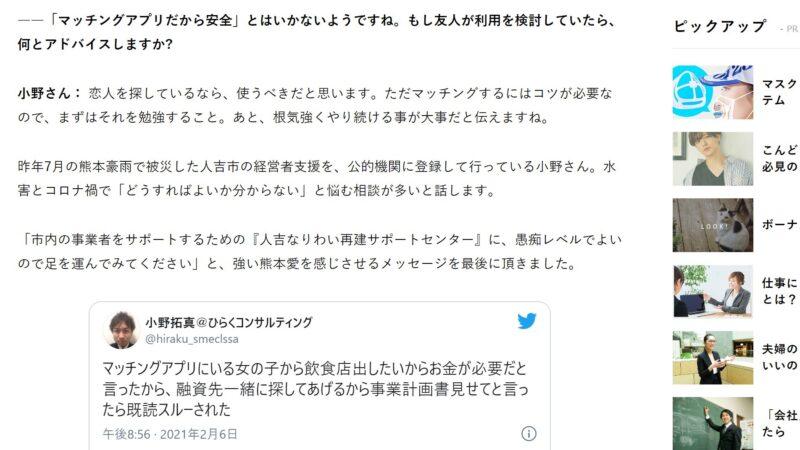 小野氏のマイナビニュース記事