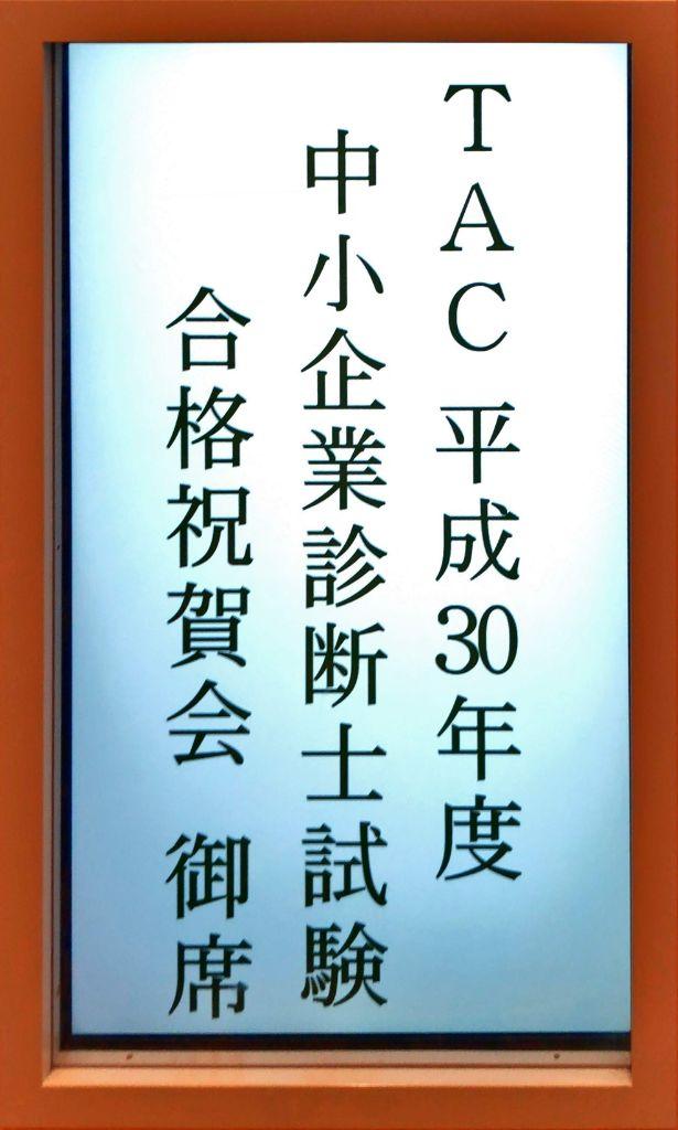 平成30年度TAC合格祝賀会