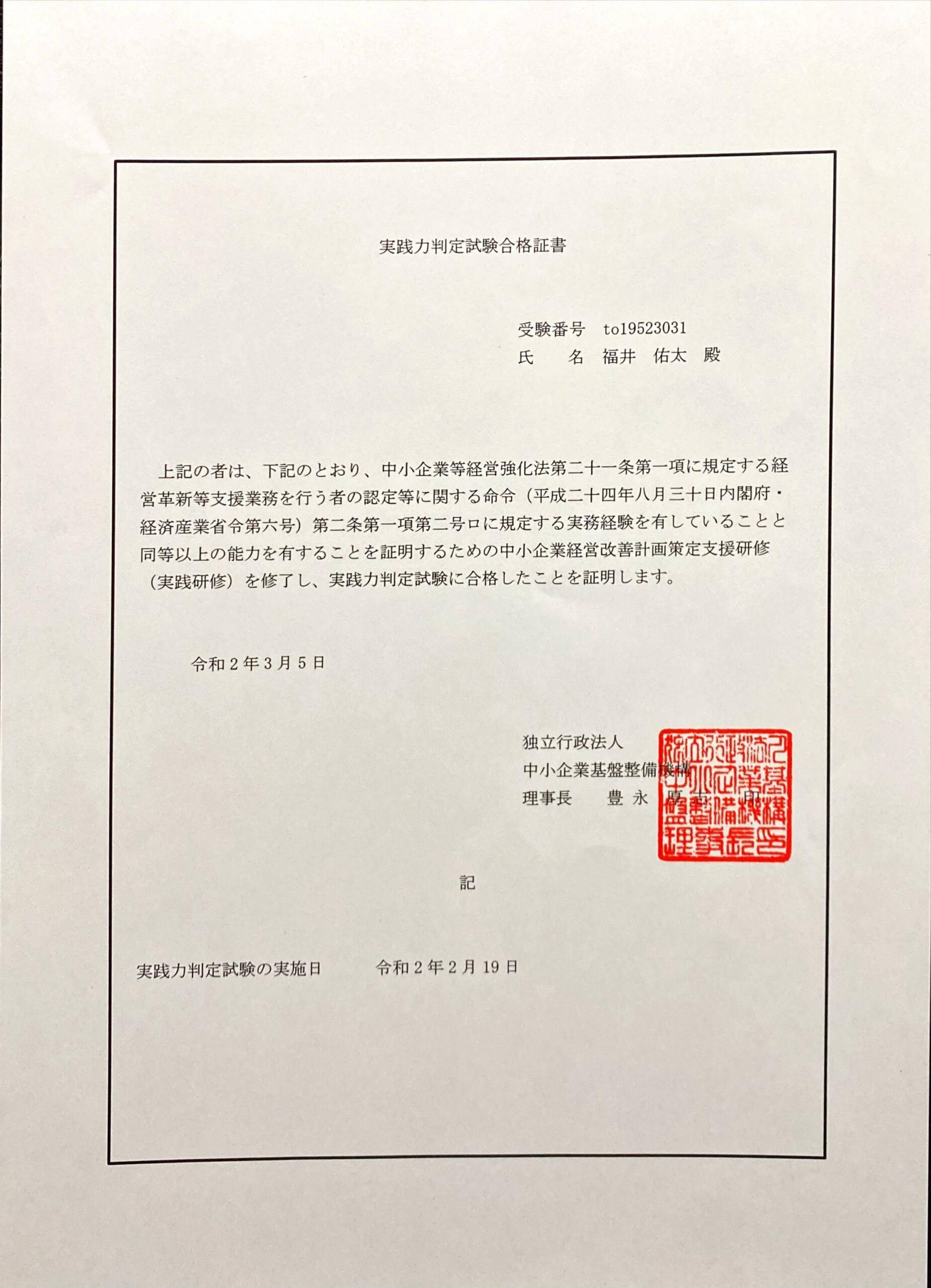実践研修の実践力判定試験合格証書