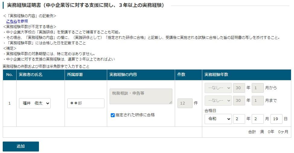 認定支援機関の新規申請