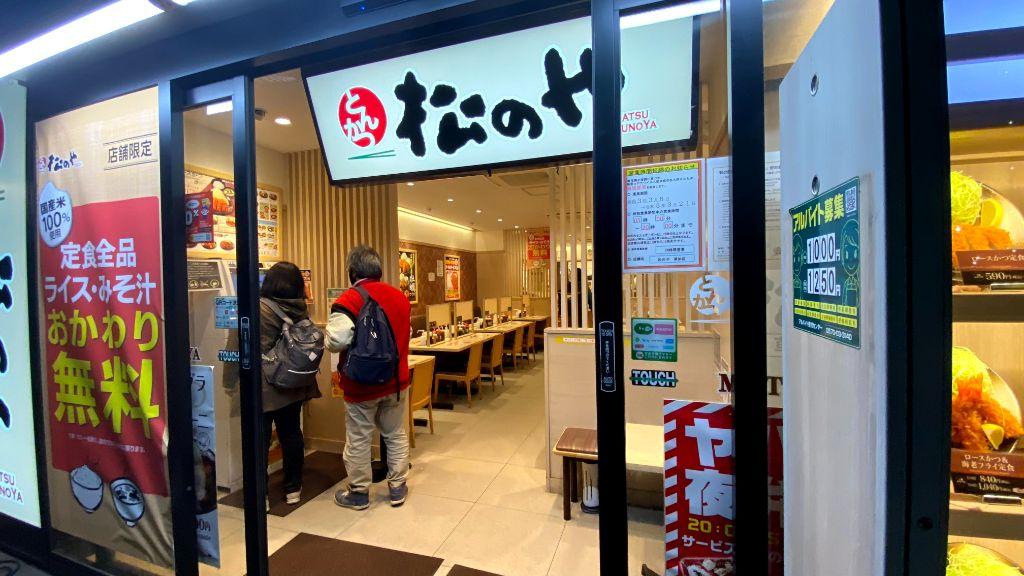 松乃屋草加店