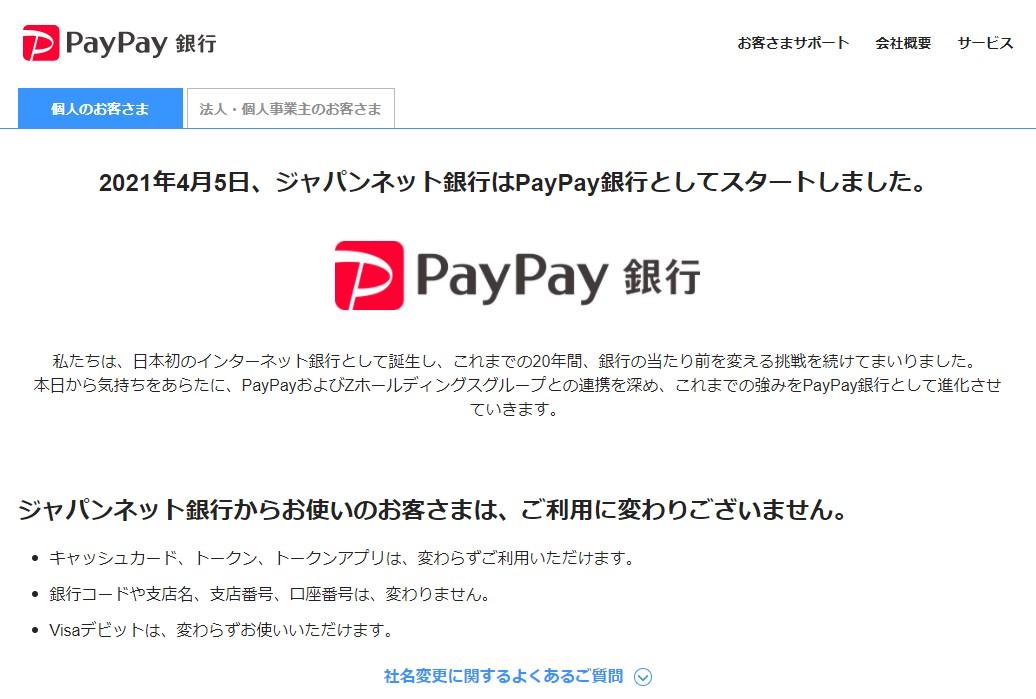 PayPay銀行へ社名変更
