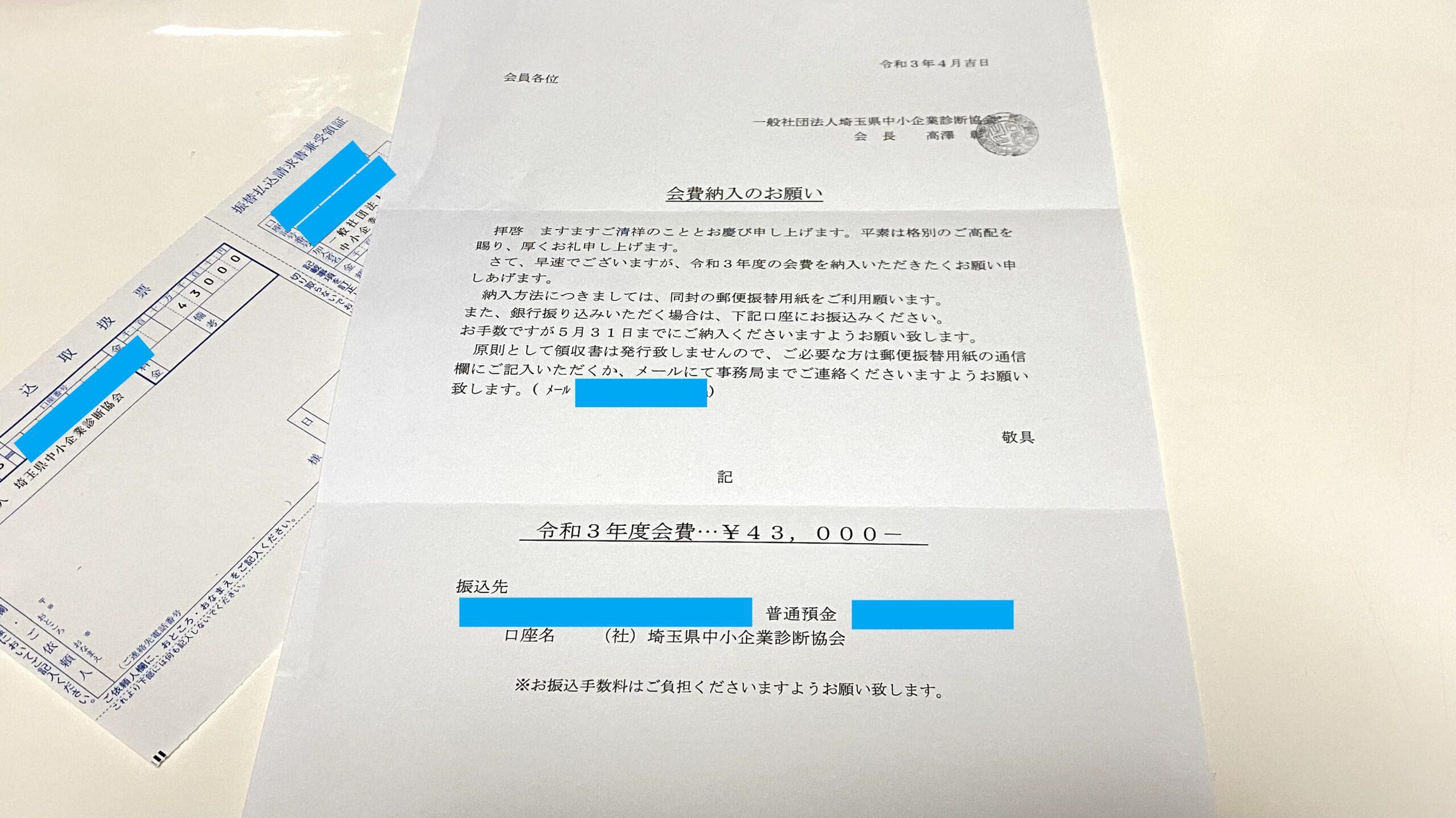 埼玉県中小企業診断協会の会費納入のお願い