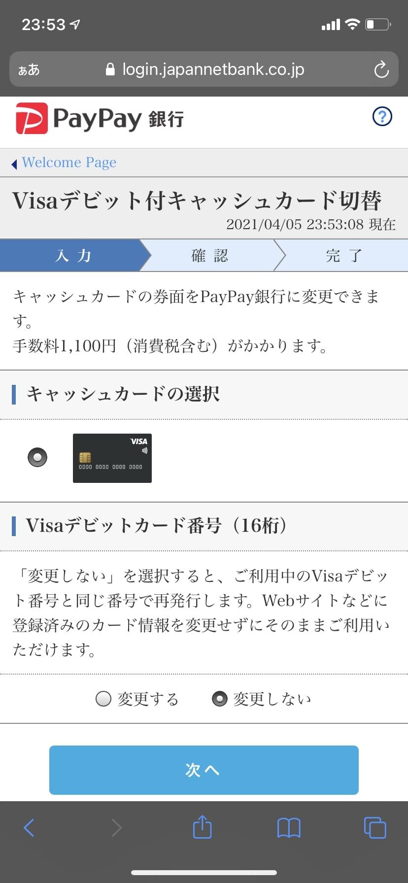 PayPay銀行キャッシュカード切替