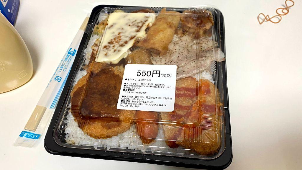 ドリーム550円弁当