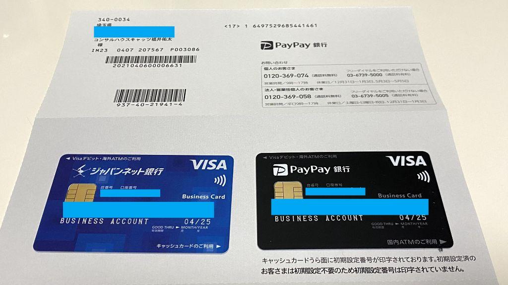 PayPay銀行キャッシュカード