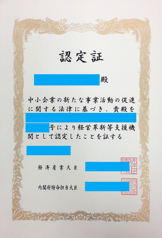 認定支援機関の認定証