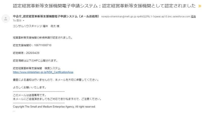 認定支援機関の認定メール
