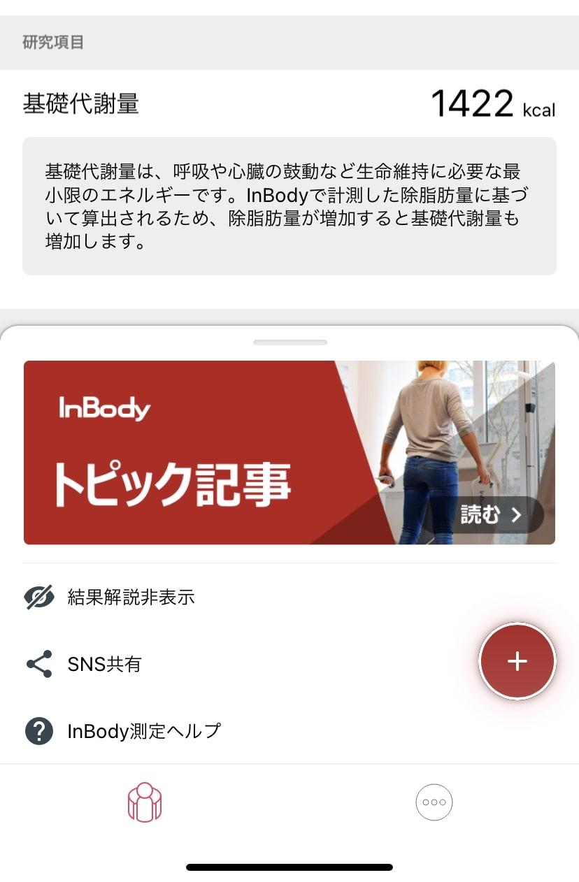 InBody分析結果-202106