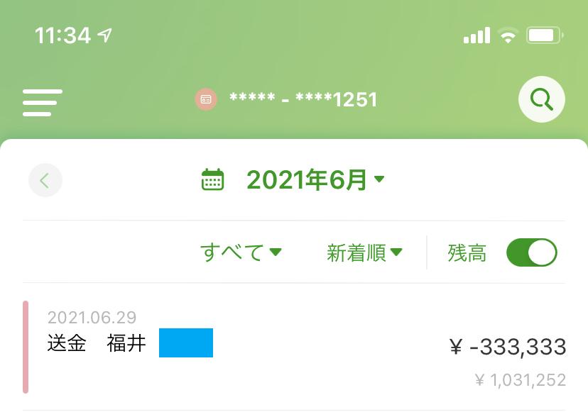 弟者へのお祝い33万円振込