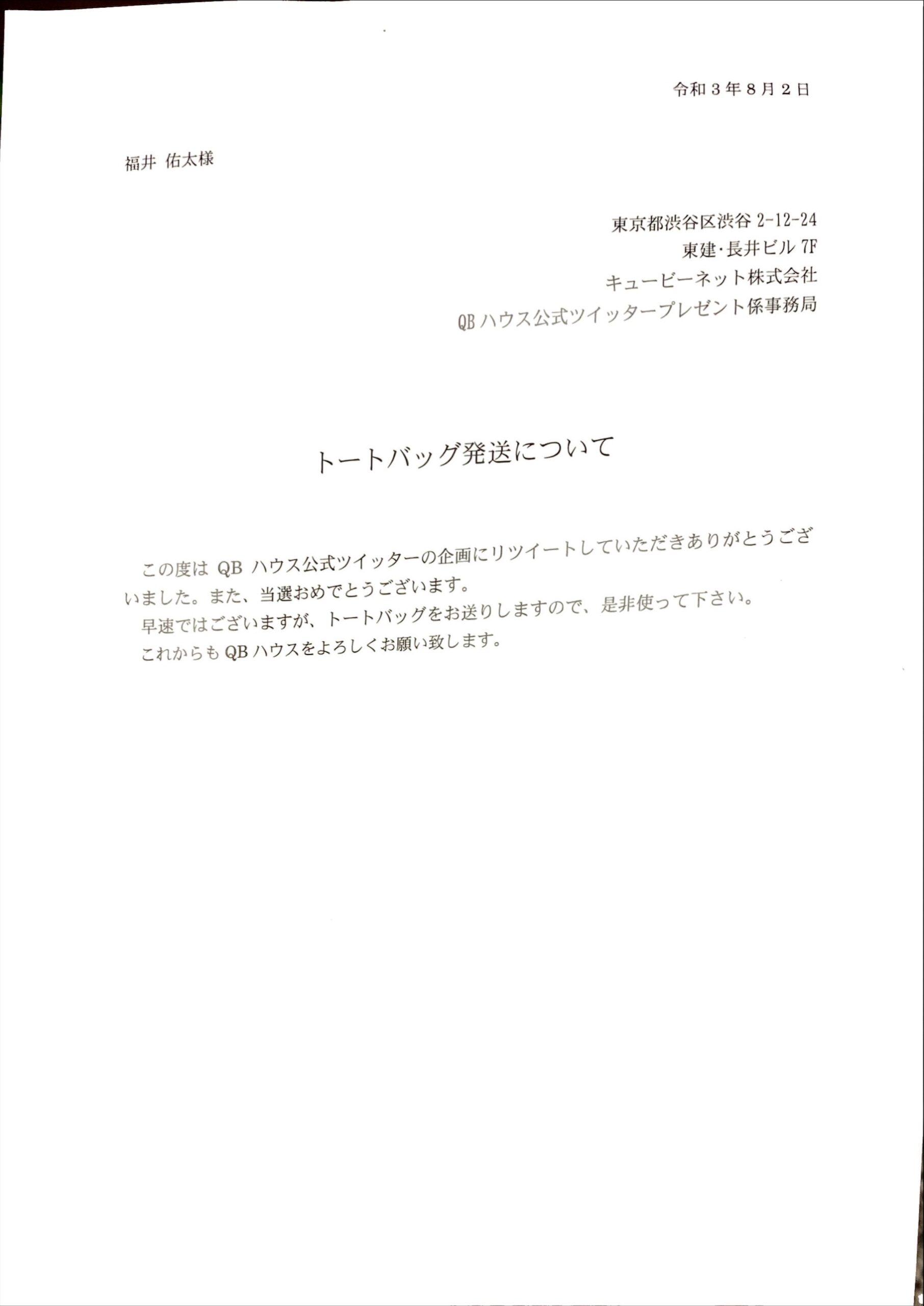 QBハウス懸賞当選