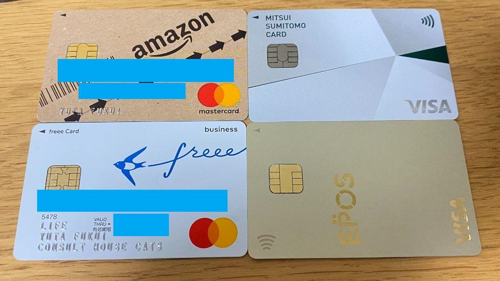 ゆたたみのクレジットカード