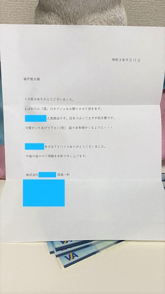 頂いたお手紙