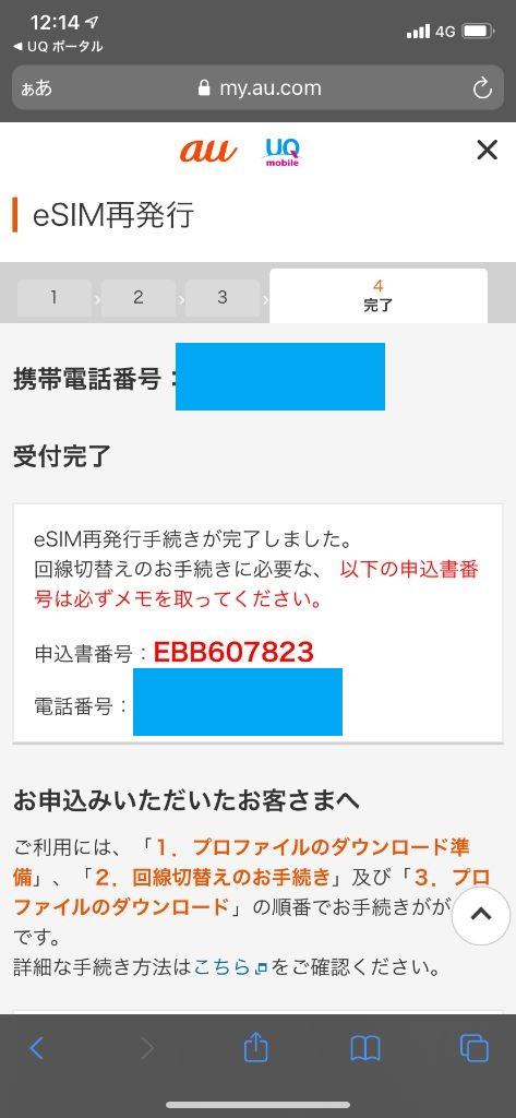 eSIMの設定