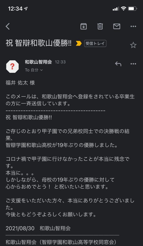 智辯和歌山OB会のメール